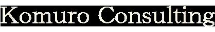 Komuro Consulting : コムロコンサルティング(小室コンサルティング) 【就職活動支援無料ワークショップ】